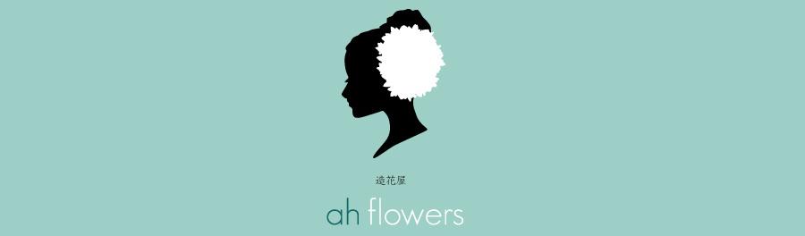 造花屋ahflowers看板