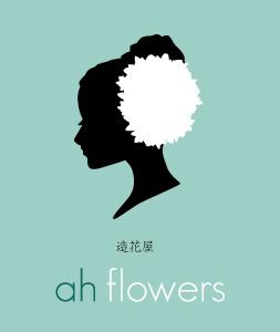 造花屋ahflowers