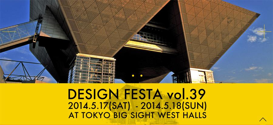 東京ビックサイト デザインフェスタ