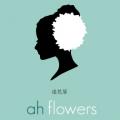 名古屋大須の造花屋ブーケ、ヘッドドレス花冠販売・教室・オーダーのahflowers