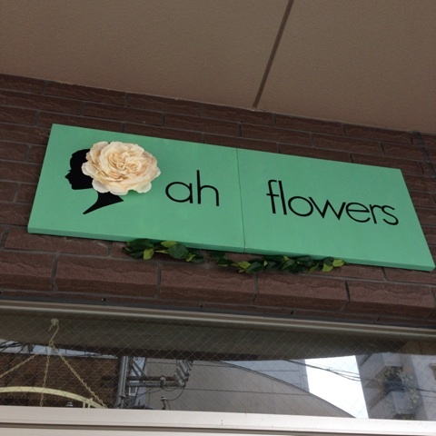 名古屋 大須 造花雑貨屋 ahflowers オープン6