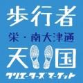 名古屋栄のホコ天クリマ