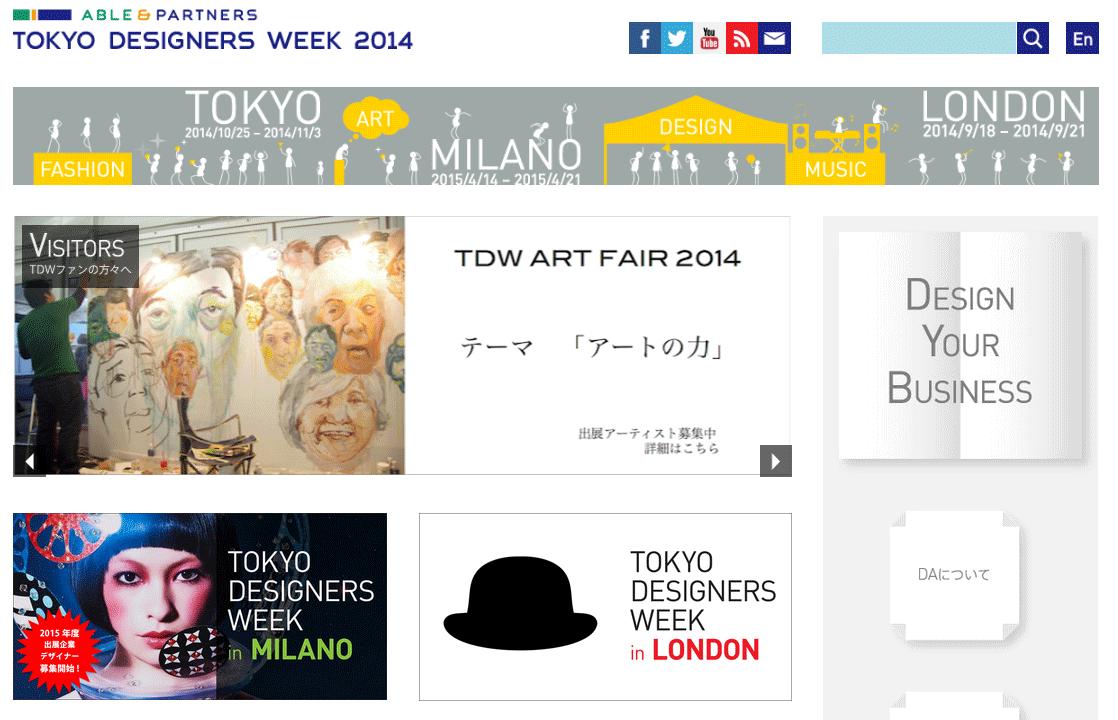 東京デザイナーズウィーク(TOKYO-DESIGNERS-WEEK)