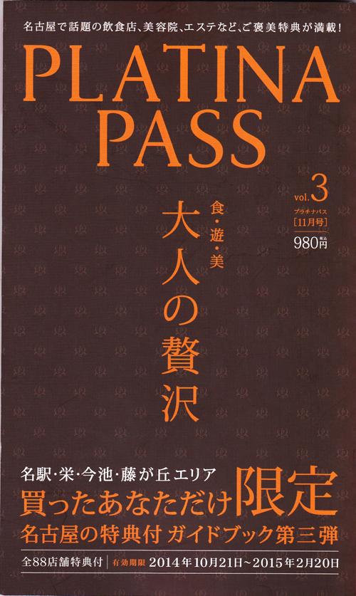 PLATINA-PASS(プラチナパス)2