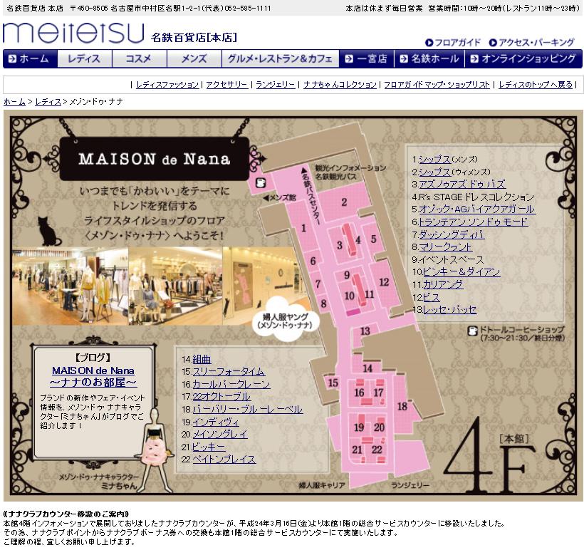 メゾン・ドゥ・ナナ-4F 連絡通路