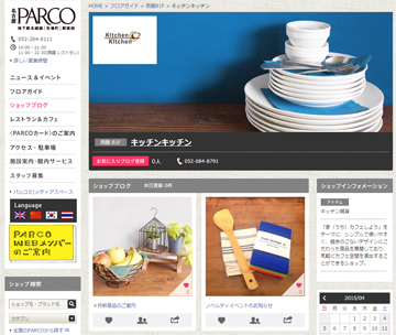 キッチンキッチン名古屋パルコ