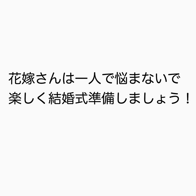 花嫁さんは一人で悩まないで楽しく結婚式を準備しましょう!私は名古屋大須で造花のウェディングフラワーオーダーのお店を経営して4年目になります。このお店を開いた理由は花嫁だった頃の自分が結婚式のこと初めてで何もわからないのに誰にも相談できる場所がない!と感じたことからでした。この文章でのInstagramをはじめたのも花嫁さんにその想いを伝えたくてはじめました。一人で悩まないこと、そして決めれないのならまずは気軽に相談してください。この間この文章投稿を上げた後に一人の花嫁さんから「このドレスならどんな花冠が似合いますか?」とLINE頂きました。なので私は「この花冠ならこの色だとこんな雰囲気、こっちの色やデザインならこんな雰囲気になりますよ!」とお答えしました。花嫁さんからは「ありがとうございます!参考になりました!」とお返事頂きました🤗 たったそれだけのLINEですが参考になったのならば良かったなと思ってます。私としては「花嫁さんはこんなこと知りたいのか」と勉強になりますのでご安心ください🤗なので花冠やブーケやヘアアイテムの実物をみてみたいなら名古屋大須の店舗までぜひ。相談だけしたいのならLINE@でお気軽に。もし私がわからないことや応えられないことがあるかもしれませんが、その時はまたどこへ相談したらよいかを考え、お伝えさせて頂きます。はじめての結婚式をステキなものに悩み過ぎず楽しく準備しましょう!#プレ花嫁 #結婚式 #wedding #ウェディング #花嫁 #結婚準備 #卒花嫁 #marryxoxo #卒花 #プレ花嫁卒業 #日本中のプレ花嫁さんと繋がりたい #名古屋花嫁 #marry花嫁 #東海花嫁 #結婚式準備 #thebigday #結婚 #全国のプレ花嫁さんと繋がりたい #プロポーズ #結婚式アイデア #花嫁diy #アンティークウェディング #色打掛 #結婚式diy #東海プレ花嫁 #名古屋婚 #名古屋 #ahflowers #結婚式コーデ #大人花嫁